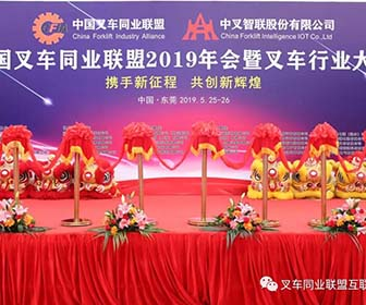 China Forklift Industry Association 2019 Annual Conference & Forklift Industry Conference